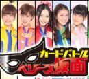 Berryz Koubou Concerts