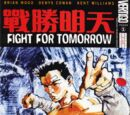 Fight for Tomorrow Vol 1