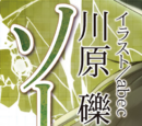 Sword Art Online Light Novel Volume 06
