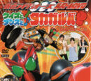 Kamen Rider OOO Hyper Battle DVD: Quiz, Dance, and Takagarooba!?