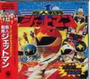 Choujin Sentai Jetman (video game)