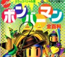 Super Bomberman Complete Encyclopedia