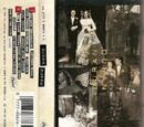 Duran Duran (The Wedding Album) - US: C4 0777 7 98876 4 4