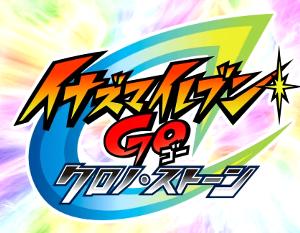 ... discussione Discussioni su Inazuma Eleven GO 2: Chrono Stone (anime