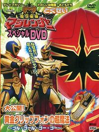 Mahou Sentai Magiranger DVD