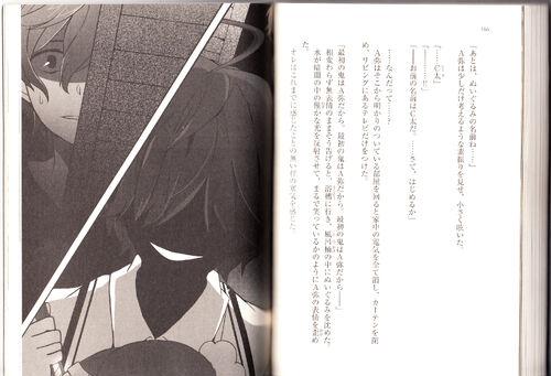 [Novel] Shuuen no Shiori ~Bookmark of Demise~ 500px-2_0077