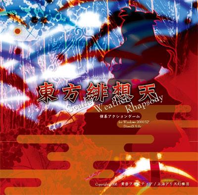 Cover de Touhou 10.5 - SWR