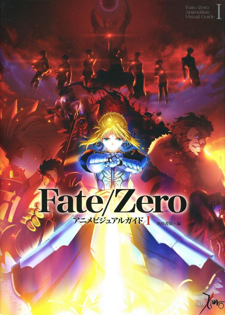Fate/Zero locandina