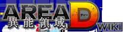 Area D - Inou Ryouiki Wiki